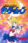 美少女戦士セーラームーン (1) (講談社コミックスなかよし (721巻))