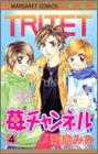 苺チャンネル (4) (マーガレットコミックス (3578))