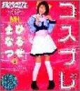 コスプレひろせまなつ [DVD]