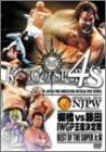 新日本プロレスリング KING OF SPORTS 4 [DVD]