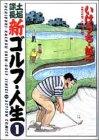 新ゴルフ・人生 1 (アクションコミックス)