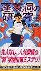 蓬莱洞の研究 / 田中 啓文 のシリーズ情報を見る