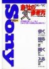 ソニー〈'96~'97〉 (会社の歩き方)