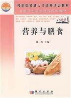 Shortage Of Skilled National Health Manpower Training Vocational Training Materials Teaching Nutrition And Diet Plan (Shared Course) [Paperback]
