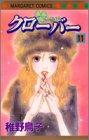 クローバー (11) (マーガレットコミックス (3449))