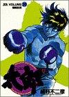 太郎 (Volume20) (ヤングサンデーコミックス)