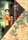 鎌倉ものがたり (1) (双葉文庫―名作シリーズ)