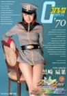 (DVD)タイムスリップ・コスプレックス 黒崎扇菜