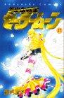 美少女戦士セーラームーン (17) (講談社コミックスなかよし (849巻))