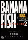 Banana fish (2) (小学館文庫)