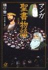マンガ聖書物語 (旧約篇) (講談社+α文庫)