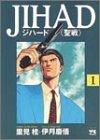 JIHAD / 伊月 慶悟 のシリーズ情報を見る