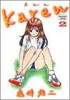 Karen 2 (ヤングジャンプコミックス)