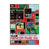 ファミコンミュージックDVD~ナムコット編~