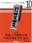 らっき組シリーズ グループサウンズベストセレクションVol.1 RK-110