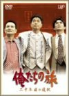 俺たちの旅 二十年目の選択 [DVD]