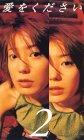 愛をください(2) [VHS]