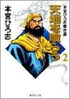 天地を喰らう―本宮ひろ志傑作選 (2) (集英社文庫―コミック版)