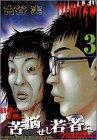 ヒミズ(3) (ヤンマガKC (1040))