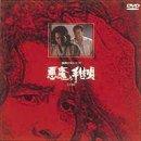 悪魔の手毬唄(下巻) DVD