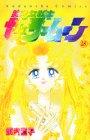 美少女戦士セーラームーン (18) (講談社コミックスなかよし (858巻))