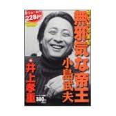 無邪気な帝王小島武夫―煌々たる雀星 (バンブー・コミックス)