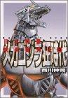 日本特撮映画師列伝 2 メカゴジラ狂時代 (2)
