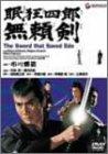 眠狂四郎無頼剣 [DVD]