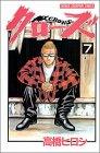 クローズ 第7巻 1992-12発売