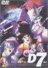 マクロスダイナマイト7(2) [DVD]