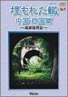 埋もれた轍 中国・四国編 [DVD]