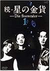 Image de 続・星の金貨 VOL.1 [DVD]