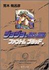 ジョジョの奇妙な冒険 (1) (集英社文庫―コミック版)