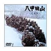 八甲田山 完全版 [DVD]