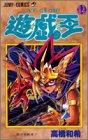 遊☆戯☆王 (34) (ジャンプ・コミックス)