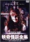 妖奇怪談全集「怪談 釘狂い」「怪談 幽霊新聞」 [DVD]