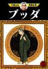 ブッダ(13) (手塚治虫漫画全集 (299))