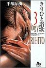 きりひと讃歌 (3) (小学館文庫)