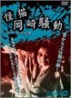 怪猫岡崎騒動 [DVD]