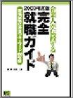 企業人が伝授する完全就職ガイド〈2003年度版〉