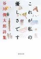 これが私の優しさです 谷川俊太郎詩集 (集英社文庫)