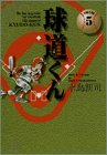 球道くん (Volume 5) (小学館文庫)
