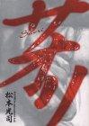 サオリ(1) (ヤングマガジンコミックス)