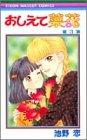おしえて菜花 (3) (りぼんマスコットコミックス (1085))