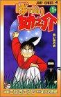 ぽっかり助之介 1 (1) (ジャンプコミックス)