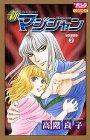 新マジシャン 2 (ボニータコミックス)