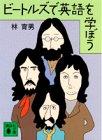 ビートルズで英語を学ぼう (講談社文庫)