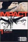 インパクト 1 (GSコミックス)
