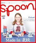 spoon. (スプーン) 2004年 12月号