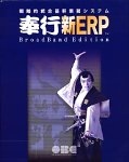 蔵奉行 21 新ERP BroadBand Edition for Windows 1ライセンス